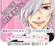 Brothers Conflict pink 応援中!