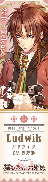 http://www.otomate.jp/beast_princess/special/img/banner/ludwik_l.jpg