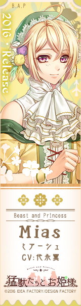 http://www.otomate.jp/beast_princess/special/img/banner/mias_l.jpg