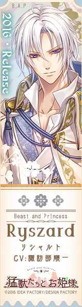 http://www.otomate.jp/beast_princess/special/img/banner/ryszard_l.jpg