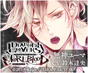 DIABOLIK LOVERS MORE BLOOD