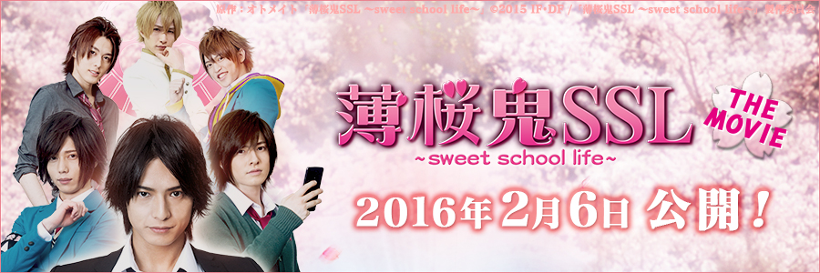 ドラマ「薄桜鬼SSL~sweet school life~」