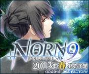 NORN9 ノルン+ノネット