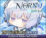 ノルン+ノネット ラスト イーラ