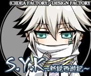 S.Y.K ~新説西遊記~公式サイト