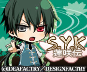 S.Y.K 〜蓮咲伝〜公式サイトへ